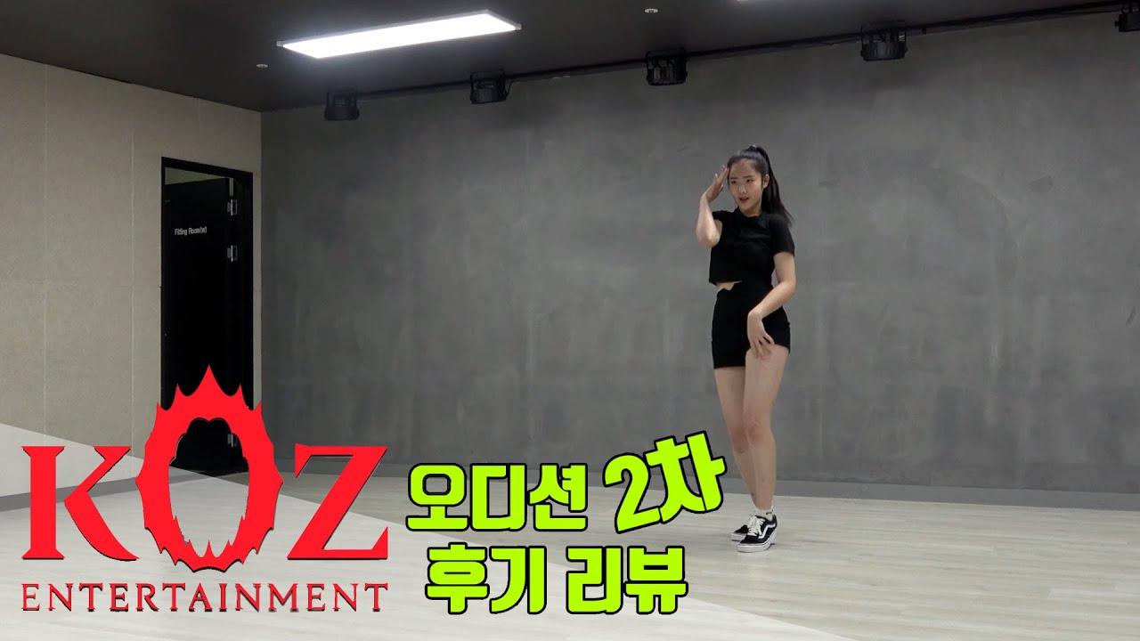 KOZ 엔터테인먼트 오디션 합격생(Entertainment Audition) / 2차 오디션 후기 리뷰 / 온뮤직 인천캠퍼스