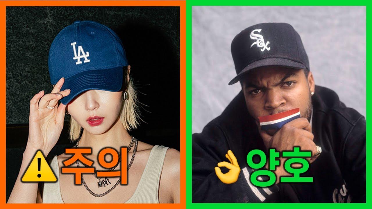 ?LA에서 쓰면 위험한 MLB 모자는? | 갱스터와 야구 모자