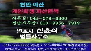 천안 아산 개인회생 파산면책 변호사 진술서작성요령 무료…