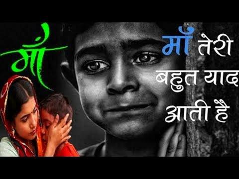 Maa Poem In Hindi | माँ पर एक कविता