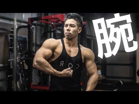 【筋トレ】腕がでかくなるトレーニング!