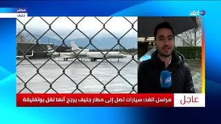 موفد الغد من أمام مستشفي بوتفليقة: الرئيس الجزائري يغادر إلى مطار جنيف استعدادا للعودة لبلاده