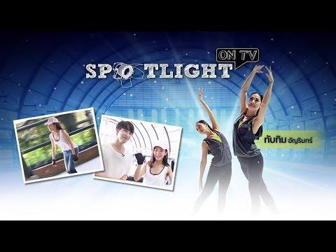 SPOTLIGHT ON TV EP.27 ทับทิม อัญรินทร์