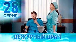 Черговий лікар-2 / Дежурный врач-2. Серия 28