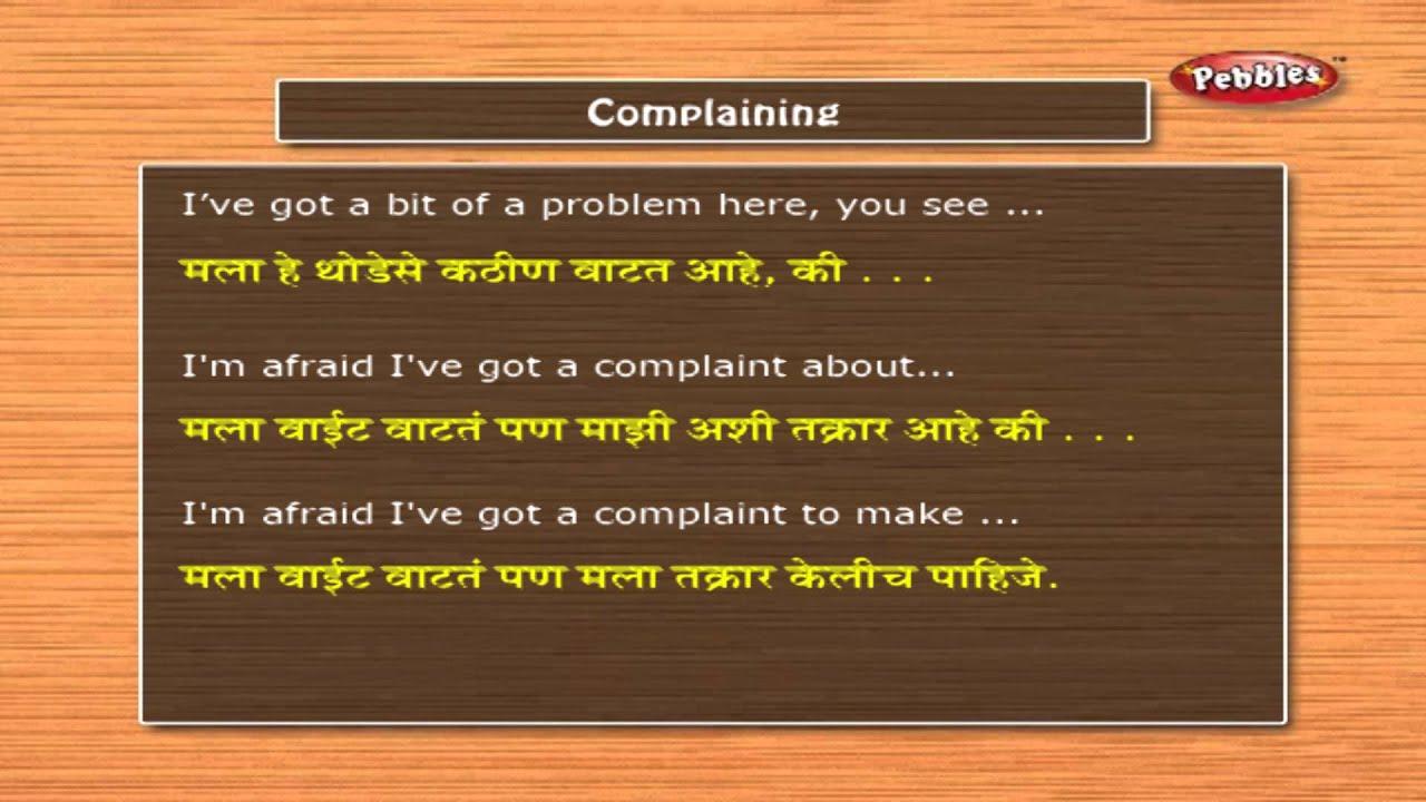 Learn Marathi Phrases | Learn Marathi Through English | Learn Marathi  Grammar For Beginners