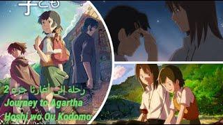 """انميشن """"رحلة إلى أغارثا """" جزء 2 مترجم عربي,Journey to Agartha,Hoshi wo Ou Kodomo"""