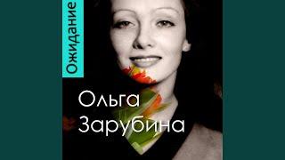 Ольга Зарубина - Дождь