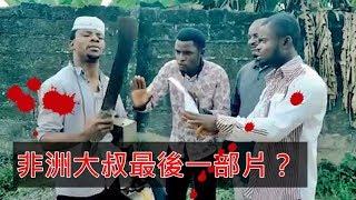 非洲最狂大叔 簡直是用生命在拍喜劇【中文字幕】 thumbnail