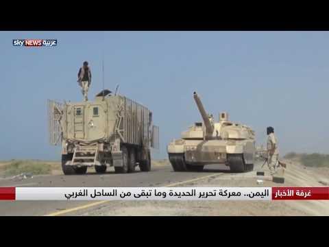 اليمن.. معركة تحرير الحديدة وما تبقى من الساحل الغربي