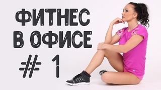 Фитнес в офисе #1 (офисная гимнастика)(Первый выпуск подкаста