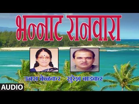 BHANNAT RANWARA - Kashasathi Premasathi (Marathi Movie) || Suresh Wadkar, Uttara Kelkar