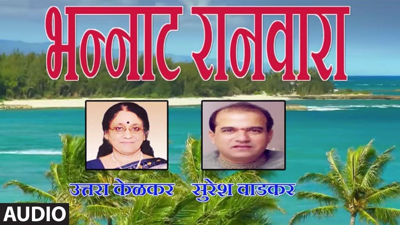 ranachya pakharanchi mp3