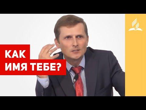 Как имя тебе? – Павел Жуков | Проповеди | Адвентисты Подольска