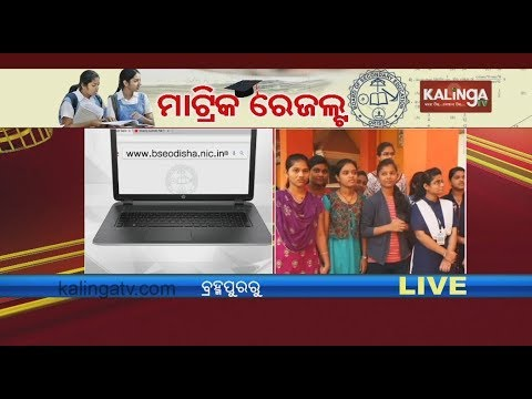 Odisha Class 10 Matric Result 2019  from Berhampur  Kalinga TV