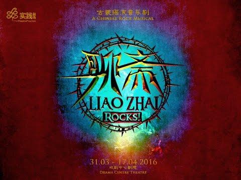 "2016年《聊斋》宣传短片 ""Liao Zhai Rocks!"" Trailer"
