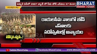 పదోన్నతి ఎప్పుడు..? | Where Is Promotions..?| 2007 SI Batch Still Waiting For Promotions |Anantapur