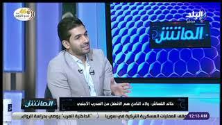 خالد القماش: أولاد النادي أفضل من المدرب الأجنبي (فيديو)