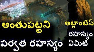 ఇప్పటికి అక్కడ ఎం వుందో తెలీదు అదే దేవరహస్యమా ?Most Unsolved Mysteries in telugu /telugu info media