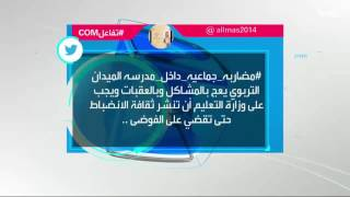تفاعلكم : مضاربة جماعية داخل مدرسة في الرياض