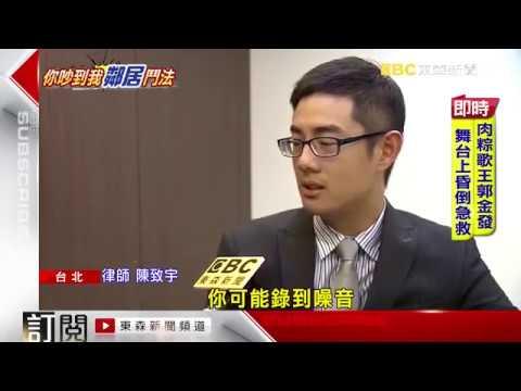陳致宇律師於105年10月11日接受東森獨家專訪解釋鄰居噪音-法律驛站、律師推薦、律師諮詢、法律顧問、刑事律師、民事律師、律師評價、Taipei English speaking lawyer