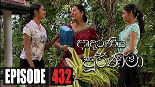 Adaraniya Purnima | Episode 432 03rd March 2021 Thumbnail
