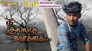 Nee illatha valkkai ,,,,,,album songs , 7094663644