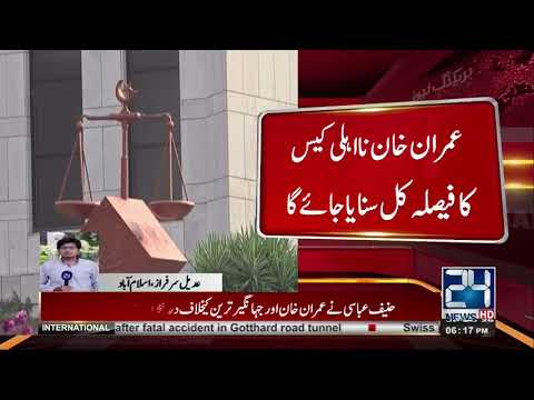 Supreme Court To Announce Imran Khan Disqualification Verdict On Friday | 14 Dec 2017