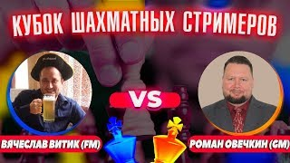 [RU] Витик-Овечкин.Кубок Стримеров. на Lichess.org