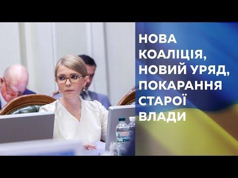 Юлія Тимошенко у