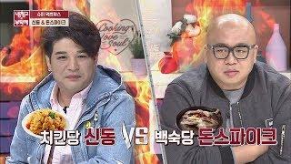 [먹방 토론] 치킨당 신동 vs 백숙당 돈스파이크 ♨ 냉장고를 부탁해 176회