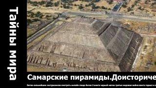 Самарские пирамиды Доисторические технологии.. фильм сокровище амазонки целитель адамс фильм