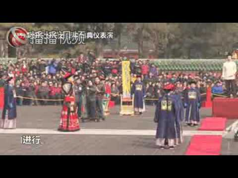 Chinese ritual music of the Qing Dynasty at Ritan Park, Beijing