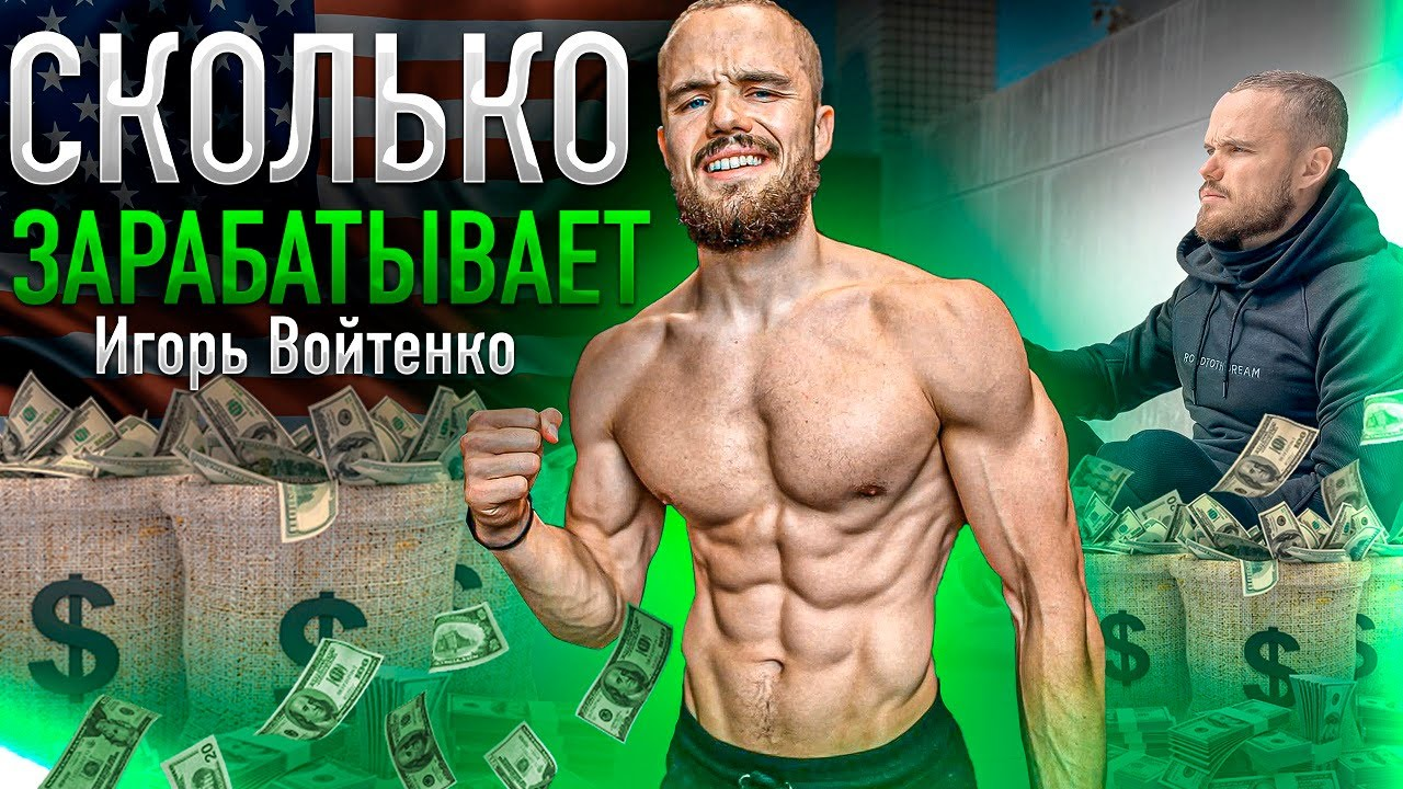 САМЫЙ БОГАТЫЙ ФИТНЕС БЛОГЕР! Сколько Зарабатывает Игорь Войтенко?