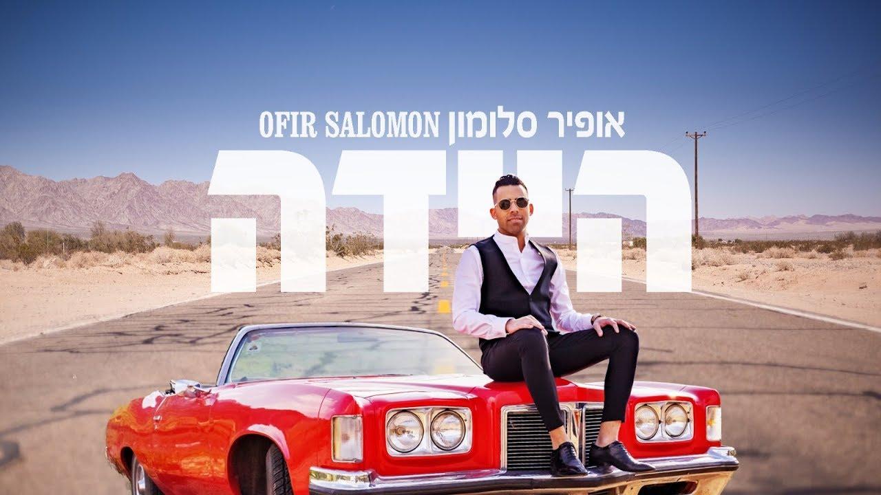 אופיר סלומון - היידה (הקליפ הרשמי) | Ofir Salomon Haideh