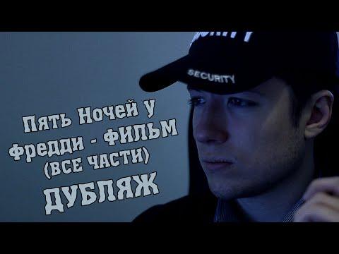 Пять Ночей у Фредди [ФИЛЬМ] - ВСЕ ЧАСТИ [РУССКИЙ ДУБЛЯЖ] / Five Nights at Freddys FILM (FNaF)
