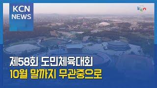 [금강방송] 제58회 도민체육대회 익산서 3일 개막…1…