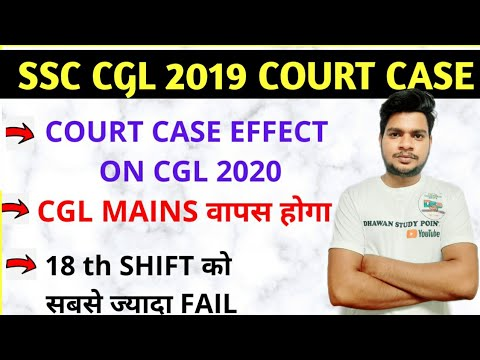 Download SSC CGL 2019 NORMALIZATION SUPREME COURT CASE / CGL 2020 / CGL 2019 RESULT / SUNIL DHAWAN/ SSC / DSP