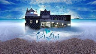 3d Animation Video Of Madani Channel - Mazar Mubarak of Abdullah Shah Ghazi