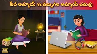 పేద అమ్మాయి Vs డబ్బుగల అమ్మాయి చదువు | Poor Girl Vs Rich Girl | Telugu Kathalu | Bedtime Moral Story