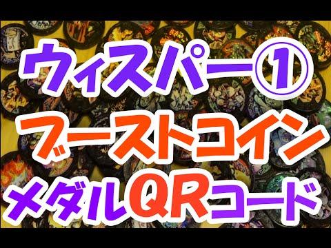 妖怪ウォッチバスターズ Qrコード ウィスパー① Youtube