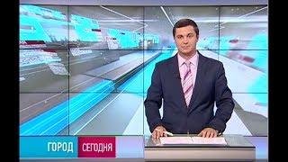 Город. 25/07/2017. GuberniaTV