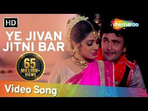 Yeh Jeevan Jitni Bar Mile (HD) - Banjaran Songs - Rishi Kapoor - Sridevi -  Mohd Aziz - Alka Yagnik