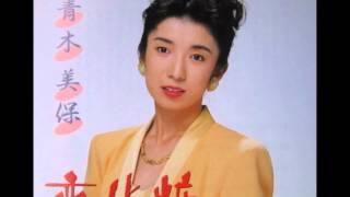 青木美保 - 恋化粧