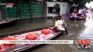 বন্যার পানিতে মিশছে শিল্পবর্জ্য! | নানা রোগব্যাধির শঙ্কা! | Savar Flood Update