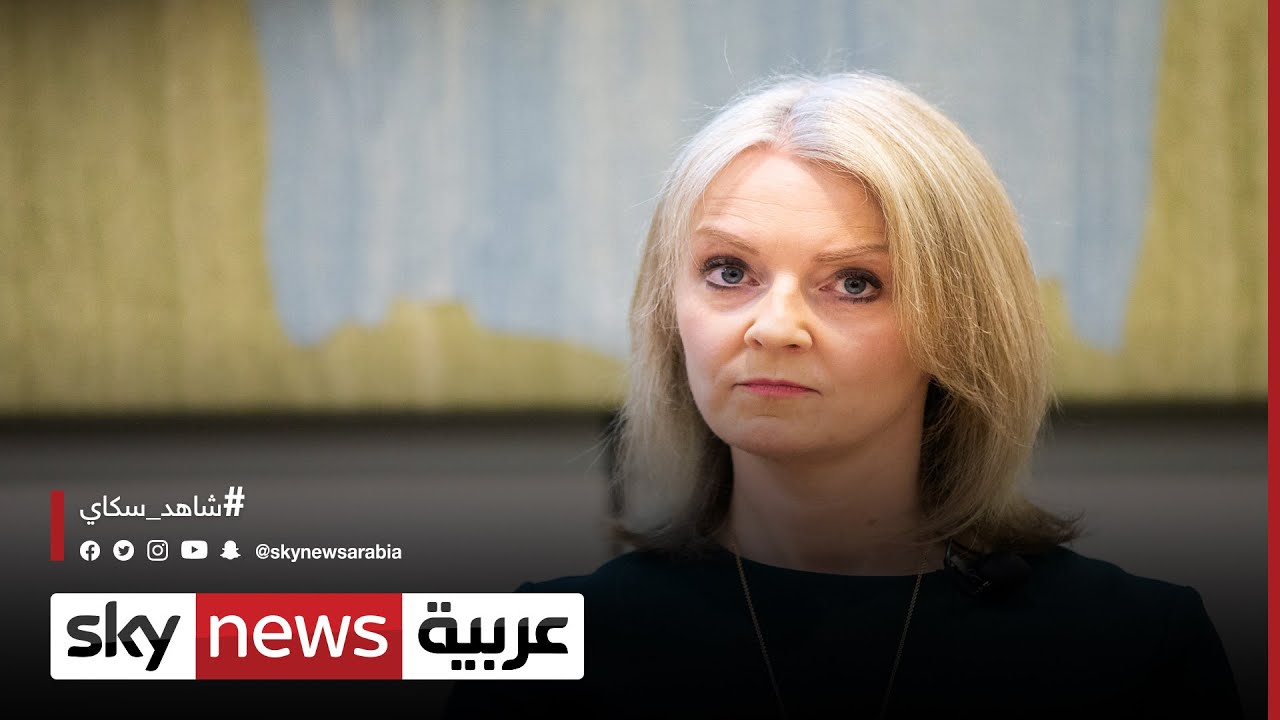 وزيرة الخارجية البريطانية تؤكد قدرة بلادها بالدفاع عن مصالحها  - نشر قبل 4 ساعة