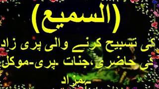 26 As Sami السميعislamic teacher official wazifa in urdu hindi پریوں اور موکلین کا عمل  کی پرستان