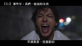 11/2【那些年,我們一起追的女孩】齋藤飛鳥Lamigo開球回顧