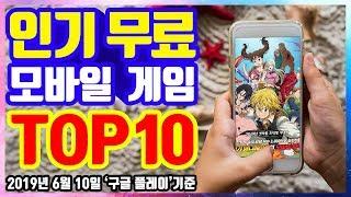무료 모바일 게임 인기 순위 TOP 10 (6월 10일…
