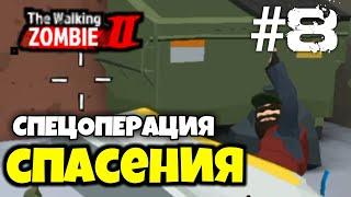 СПАСТИ РЯДОВОГО РАЙАНА! | The Walking Zombie 2: Zombie shooter
