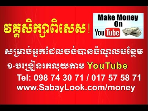 You How To Make Money Online In Cambodia Speak Khmer Tel